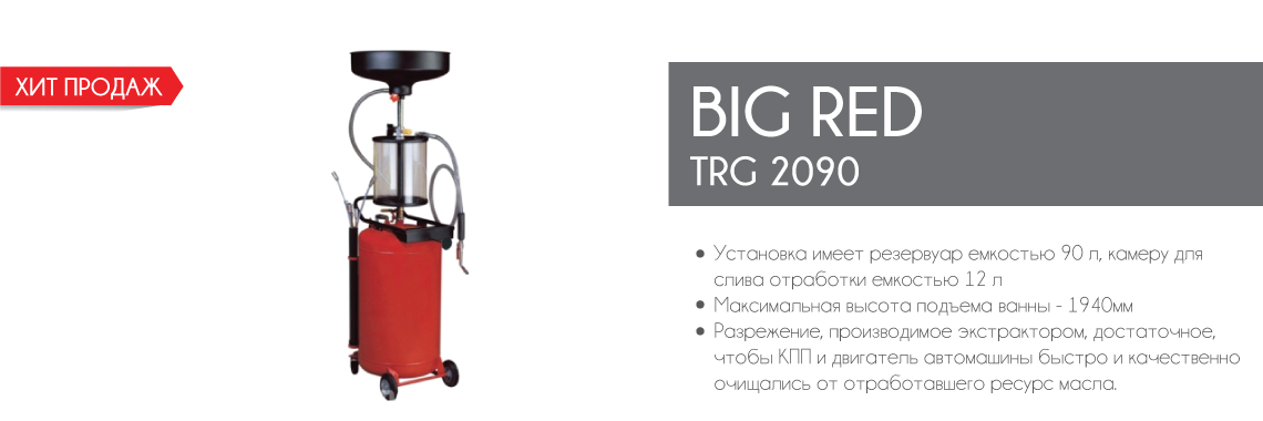 trg-2090